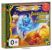 Волшебная лампа Аладдина (Аудиокнига 2 CD)