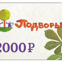 Сертификат подарочный на 2000 рублей