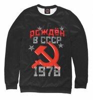 Свитшот Print Bar Рожден в СССР 1978 (DSV-479079-swi-5XL)