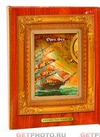 Фотоальбом, альбом для фотографий 10х15, 100 фото, открытое море GF 4871