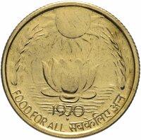 Монета Индия 20 пайс (paise) 1970 ♦ Продовольственная программа - ФАО M254004