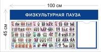 Стенд Физкультурная пауза 45х100см (1 карман А4 + 3 плаката)