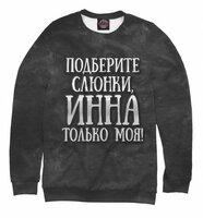 Свитшот Print Bar Инна моя! (IMR-999906-swi-5XL)