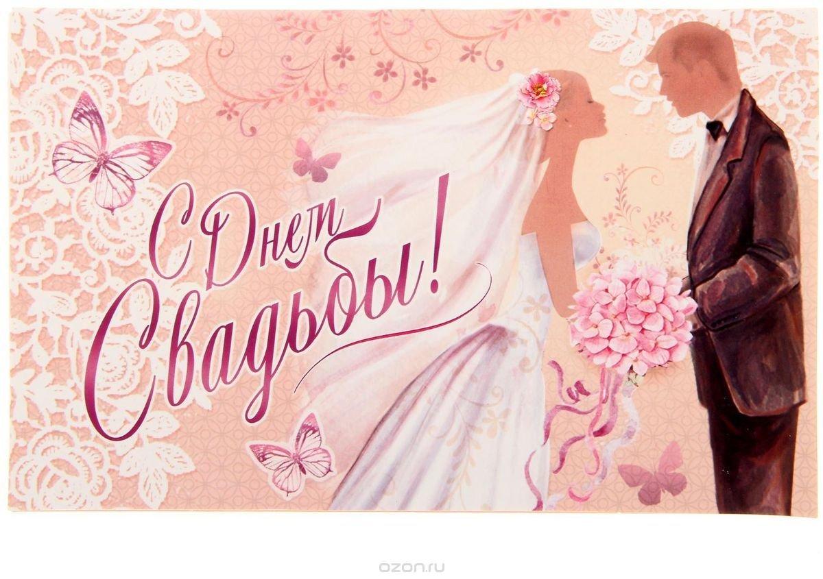 Поздравления на свадьбу страны