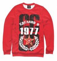 Свитшот Print Bar Сделано в СССР 1977 (DSE-701090-swi-XXXL)