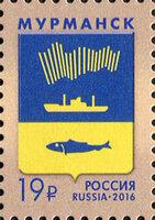 Почтовая марка Герб города Мурманска