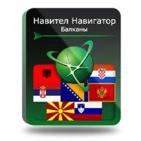 Navitel Навител Навигатор. Балканы (Албания/Босния и Герцеговина/Хорватия/Македония/Монтенегро/Сербия/Словения) (NNBalk)