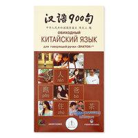 Книга «Обиходный китайский язык» для детей для говорящей ручки Знаток
