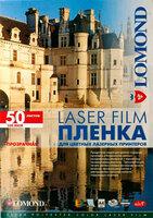 Пленка Lomond 0703415 PE Laser Film – прозрачная, А4, 100 мкм, 50 листов, для лазерной цветной печати.