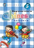 Long Jia Sing Your Way to Chinese / Поем сами на китайском 5 - Book & CD