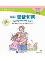 Chen Carol Family: My Dad and I + CD (Beginner Level) (+ CD-ROM)