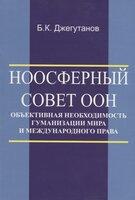 Джегутанов Б. Ноосферный Совет ООН - объективная необходимость гуманизации мира и международного права