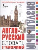 Робатень Л. (ред.) Англо-русский словарь с транскрипцией