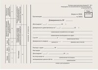 """Podarki 130013 Бланк бухгалтерский типографский """"доверенность"""", а5, 134х192 мм, 100 штук, 130013"""