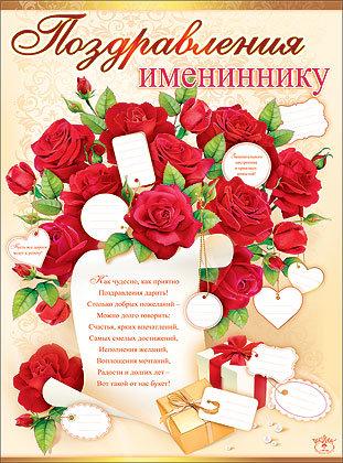 Поздравительные открытки с именинником 90