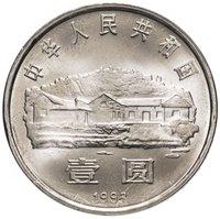 Монета Китай 1 юань (yuan) 1993 100 лет со дня рождения Мао Цзэдуна M264206