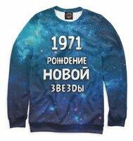 Свитшот Print Bar 1971 — рождение новой звезды (DSI-371748-swi-XXXL)