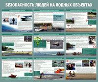 Стенд Безопасность людей на водных объектах без рамки (размер: 1200x1000 мм)