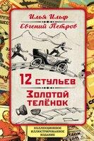 Ильф И.А.,Петров Е.П. Двенадцать стульев. Золотой теленок