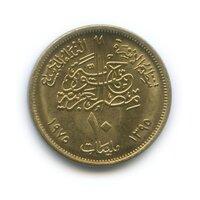 10 миллим 1975 — ФАО. Продовольственная программа. — Египет