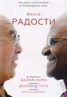Далай-Лама, Десмонд Туту Книга радости Как быть счастливым в меняющемся мире
