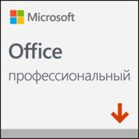 Microsoft Office профессиональный 2019 (269-17064)