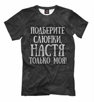 Футболка Print Bar Настя моя! (ANS-552060-fut-2-XS)