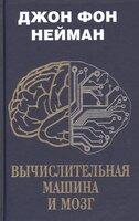 Нейман Д. Вычислительная машина и мозг