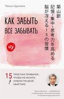 Цукияма Т. Как забыть все забывать 15 простых привычек чтобы не искать ключи по всей квартире