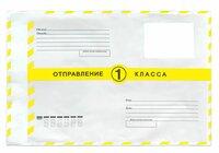 Пакет Почта России 1 класса 114х162 мм