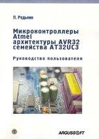 Редькин П. Микроконтроллеры Atmel архитектуры AVR 32 семейства AT32UC3