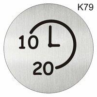 Табличка офисная «Время работы с 10 до 20 часов»