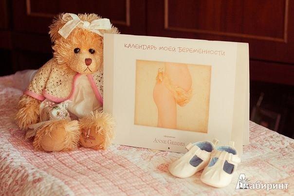 Подарок беременной женщине своими руками 467