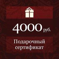 Электронный подарочный сертификат Бутика Боффо на 4000 рублей