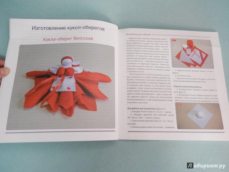 Делаем куклы книга скачать
