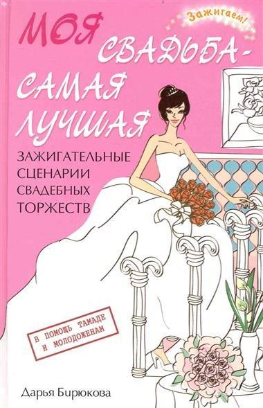Пятилетие свадьбы сценарии
