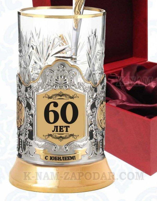 Подарок на 55 лет юбилей