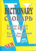 Флеминг С. Русско-английский и англо-русский словарь (по системе С.Флеминг). 40000 слов