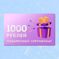 Электронный подарочный сертификат на 1.000 рублей