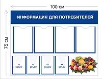 Уголок Информация для потребителя 75х100см (4 кармана А4 + 4 объ. кармана А5 + 1 плакат)