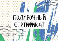 Superpuff Подарочный сертификат 10000 руб Сертификат на 10000 руб