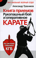 Травников А. Книга приемов. Рукопашный бой и оперативное карате. По системе спецназа КГБ