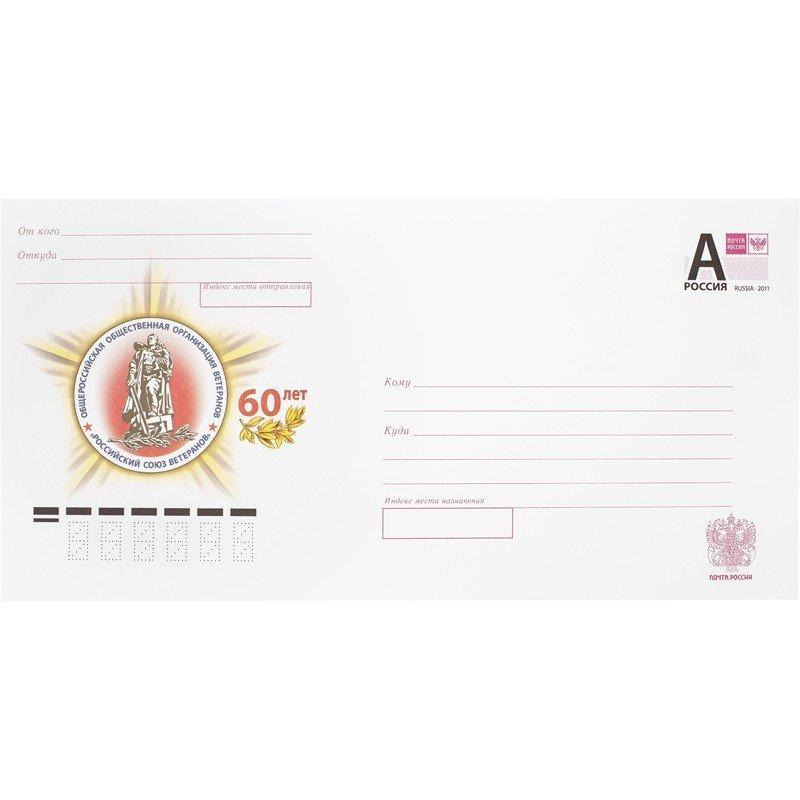 Цены на открытки на почте 921