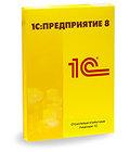 1С:ERP Агропромышленный комплекс 2. Клиентская лицензия на 1 р.м.