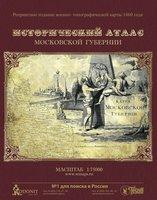 Московская губерния: Военно-топографическая карта 1860 года