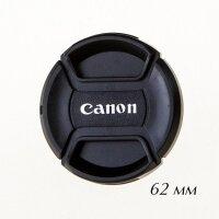 Fotokvant CAP-62-Canon крышка для объектива 62 мм
