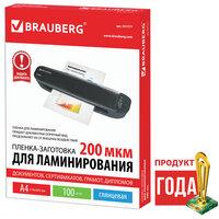 Пленки-заготовки для ламинирования BRAUBERG, комплект 100 шт для формата А4, 200 мкм 531777