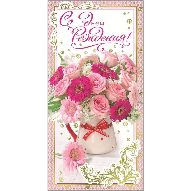 Поздравительная открытка на день рождение 88