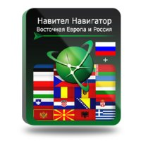 Navitel Навител Навигатор. Восточная Европа + Россия (NNEstEuRus)