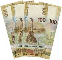 Банкнота 100 рублей 2015 крым серия КС+СК (одинаковые номера), 2 штуки C443001
